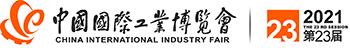 2021上海工博会_中国工博会_上海工业展_第23届中国国际工业博览会CIIF