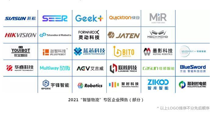 2021上海工博会物流机器人.jpg