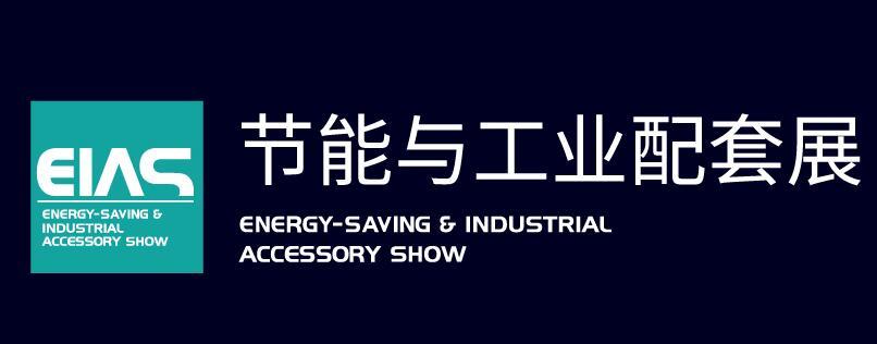 上海工业配套展.jpg